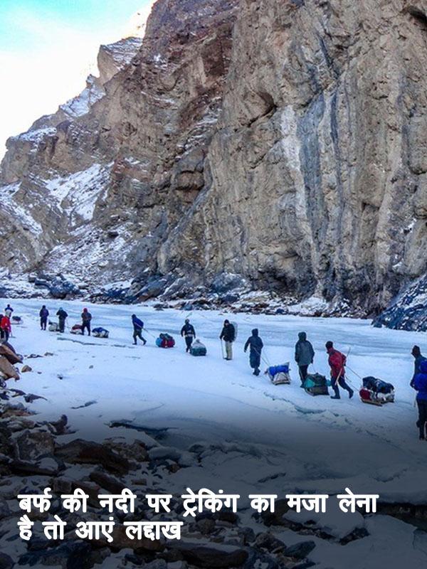 बर्फ की नदी पर ट्रेकिंग का मजा लेना है तो आएं लद्दाख